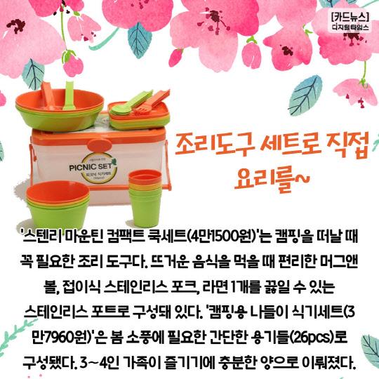 [카드뉴스] 설레는 봄 소풍 아이템